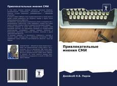 Bookcover of Привлекательные мнения СМИ