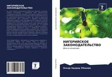Buchcover von НИГЕРИЙСКОЕ ЗАКОНОДАТЕЛЬСТВО