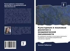 Capa do livro de Культурные и языковые различия в академической письменности
