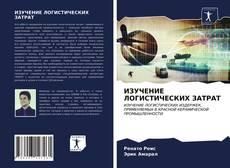 Portada del libro de ИЗУЧЕНИЕ ЛОГИСТИЧЕСКИХ ЗАТРАТ