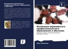 Copertina di Инновации европейского профессионального образования и обучения