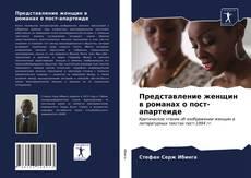 Buchcover von Представление женщин в романах о пост-апартеиде