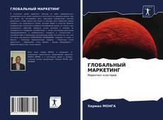 Portada del libro de ГЛОБАЛЬНЫЙ МАРКЕТИНГ