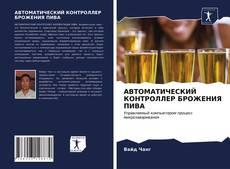 Bookcover of АВТОМАТИЧЕСКИЙ КОНТРОЛЛЕР БРОЖЕНИЯ ПИВА