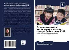 Обложка Вспомогательная технология в медиа-центре библиотеки К-12