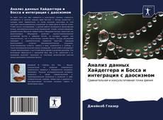 Bookcover of Анализ данных Хайдеггера и Босса и интеграция с даосизмом