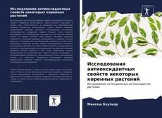 Portada del libro de Исследования антиоксидантных свойств некоторых коренных растений