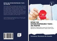 Обложка БРАК НА КРАЮ/МАРИАЖЕ ТАНС-ЛА-МАРЖ