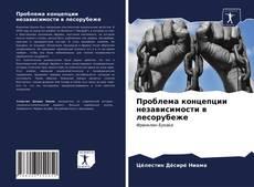 Bookcover of Проблема концепции независимости в лесорубеже