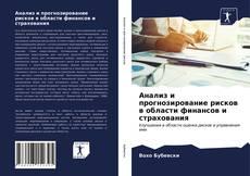 Обложка Анализ и прогнозирование рисков в области финансов и страхования