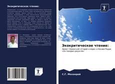 Bookcover of Экокритическое чтение: