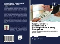 Buchcover von Корпоративное управление и регулирование в эпоху коррупции