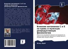 Buchcover von Влияние витаминов C и E на кровь и мужскую репродуктивную физиологию
