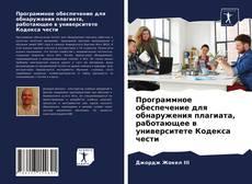 Couverture de Программное обеспечение для обнаружения плагиата, работающее в университете Кодекса чести