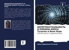 Обложка ИНТЕРТЕКСТУАЛЬНОСТЬ И РОМАНЫ АМОСА Тутуолы и Бена Окри