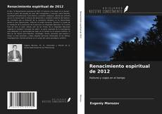 Обложка Renacimiento espiritual de 2012
