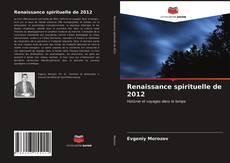 Обложка Renaissance spirituelle de 2012