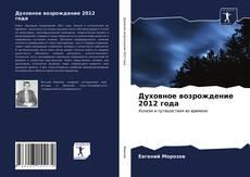 Обложка Духовное возрождение 2012 года