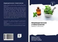 Copertina di Аюрведическая стоматология