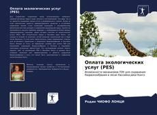 Bookcover of Оплата экологических услуг (PES)