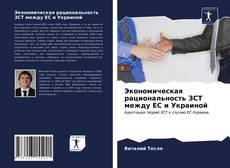 Portada del libro de Экономическая рациональность ЗСТ между ЕС и Украиной