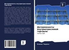 Обложка Детерминанты внутриотраслевой торговли