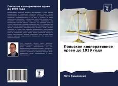 Bookcover of Польское кооперативное право до 1939 года