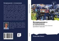 Bookcover of Возвращение к отношениям