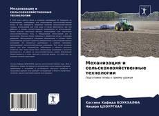 Capa do livro de Механизация и сельскохозяйственные технологии