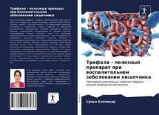 Bookcover of Трифала - полезный препарат при воспалительном заболевании кишечника