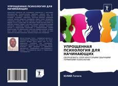 Bookcover of УПРОЩЕННАЯ ПСИХОЛОГИЯ ДЛЯ НАЧИНАЮЩИХ