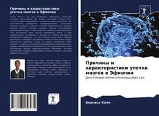 Couverture de Причины и характеристики утечки мозгов в Эфиопии