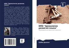 "НПО ""Археология развития языка"" kitap kapağı"