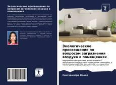 Buchcover von Экологическое просвещение по вопросам загрязнения воздуха в помещениях