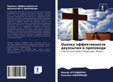 Bookcover of Оценка эффективности двуязычия в проповеди
