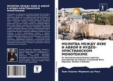 МОЛИТВА МЕЖДУ ЯХВЕ И АВВОЙ В ИУДЕО-ХРИСТИАНСКОМ МОНОТЕИЗМЕ kitap kapağı