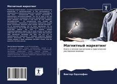 Couverture de Магнитный маркетинг