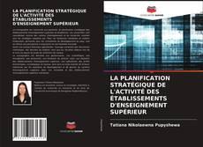 LA PLANIFICATION STRATÉGIQUE DE L'ACTIVITÉ DES ÉTABLISSEMENTS D'ENSEIGNEMENT SUPÉRIEUR kitap kapağı
