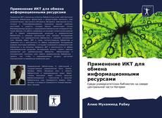 Couverture de Применение ИКТ для обмена информационными ресурсами