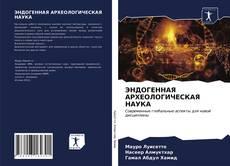 Обложка ЭНДОГЕННАЯ АРХЕОЛОГИЧЕСКАЯ НАУКА