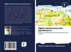 Bookcover of Aфро-венесуэльская духовность