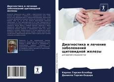 Portada del libro de Диагностика и лечение заболеваний щитовидной железы