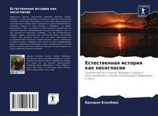 Bookcover of Естественная история как несогласие