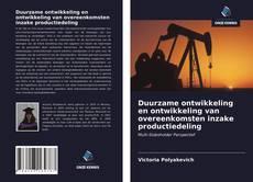 Обложка Duurzame ontwikkeling en ontwikkeling van overeenkomsten inzake productiedeling
