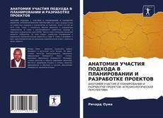 Обложка АНАТОМИЯ УЧАСТИЯ ПОДХОДА В ПЛАНИРОВАНИИ И РАЗРАБОТКЕ ПРОЕКТОВ