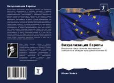 Bookcover of Визуализация Европы