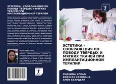 Bookcover of ЭСТЕТИКА - СООБРАЖЕНИЯ ПО ПОВОДУ ТВЁРДЫХ И МЯГКИХ ТКАНЕЙ ПРИ ИМПЛАНТАЦИОННОЙ ТЕРАПИИ