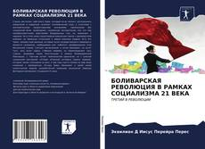 Bookcover of БОЛИВАРСКАЯ РЕВОЛЮЦИЯ В РАМКАХ СОЦИАЛИЗМА 21 ВЕКА