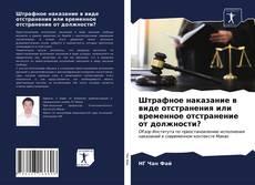 Borítókép a  Штрафное наказание в виде отстранения или временное отстранение от должности? - hoz