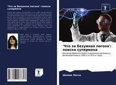 Copertina di 'Что за безумная погоня': поиски супермена